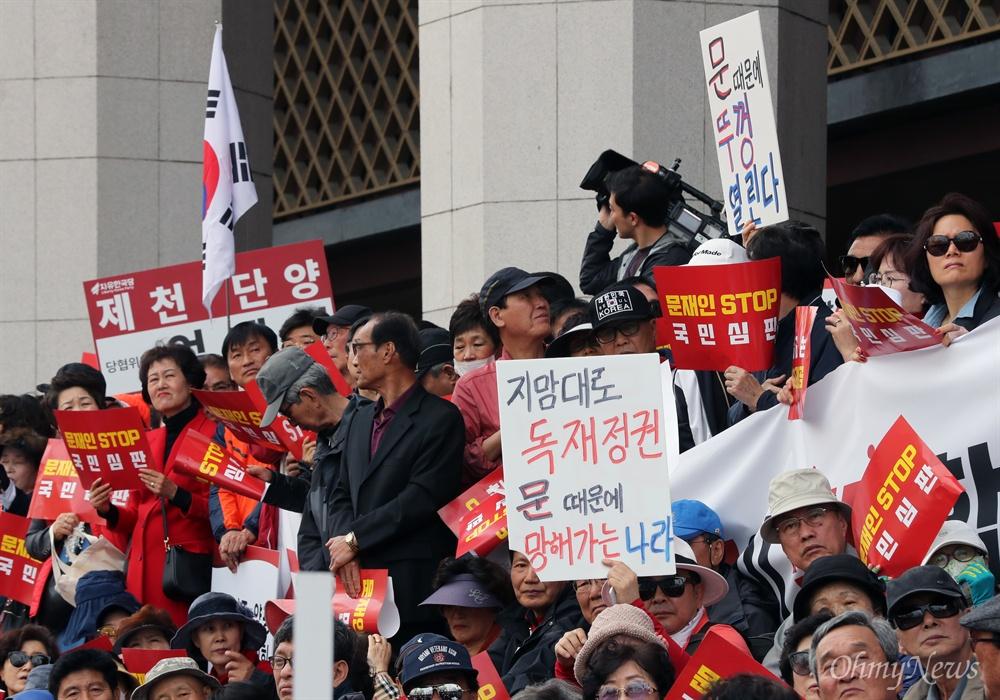 '문 때문에 망해가는 나라' 피켓 든 집회 참가자 자유한국당은 20일 오후 서울 광화문 세종문화회관 앞에서 당원과 지지자 1만여명이 참석한 가운데 문재인 정권의 인사 실패와 국정 운영을 규탄하는 장외집회를 열었다. '문재인 STOP, 국민이 심판합니다'라는 이름을 붙인 이번 집회에는 전국 253개 당협이 총동원됐다.