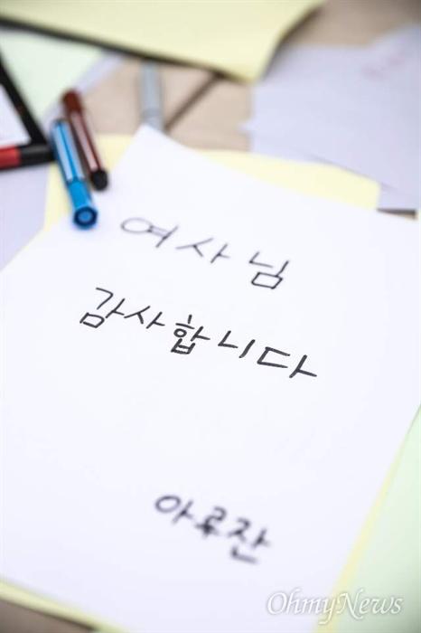 '아루잔'이라는 학생이 김정숙 여사에게 초콜릿을 선물받고 감사의 글을 남겼다.