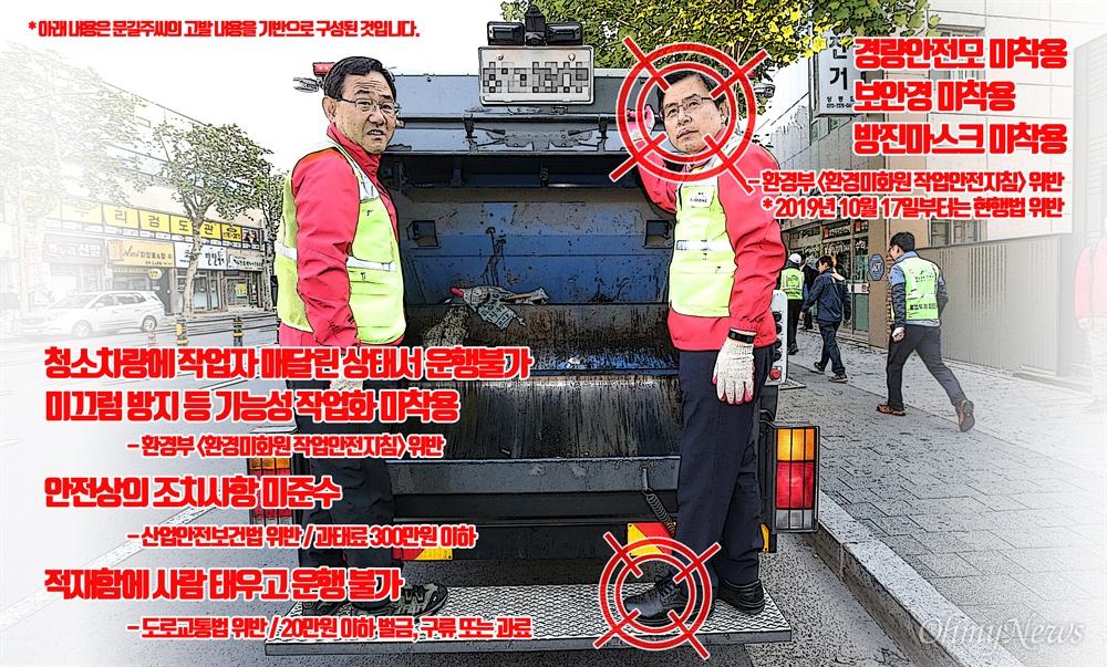지난 11일 폐기물수거차량 발판에 탑승한 채 환경미화원을 체험한 황교안 자유한국당 대표의 모습. 현행법, 관련 지침 등을 근거로 위반 혐의 내용을 정리해봤다.