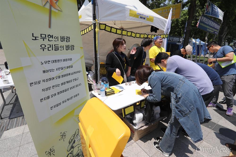 '벌써 10년, 여전히 당신이 그립다' 노무현 대통령 10주기인 23일 오전 서울 덕수궁 대한문앞에 마련된 시민분향소에서 시민들이 봉하마을로 보낼 편지를 작성하고 있다.
