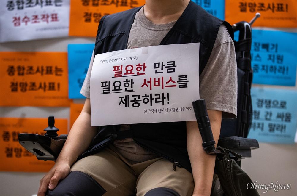한국장애인자립생활센터협의회 회원들이 14일 오전 서울 종로구 사회보장위원회에서 장애등급제 폐지를 앞두고 종합조사표 전면 수정을 요구하는 농성을 하고 있다. 종합조사표는 복건복지부에서 제시한 장애등급구분 대체 수단으로 장애인들의 수급범위를 결정하게 된다.