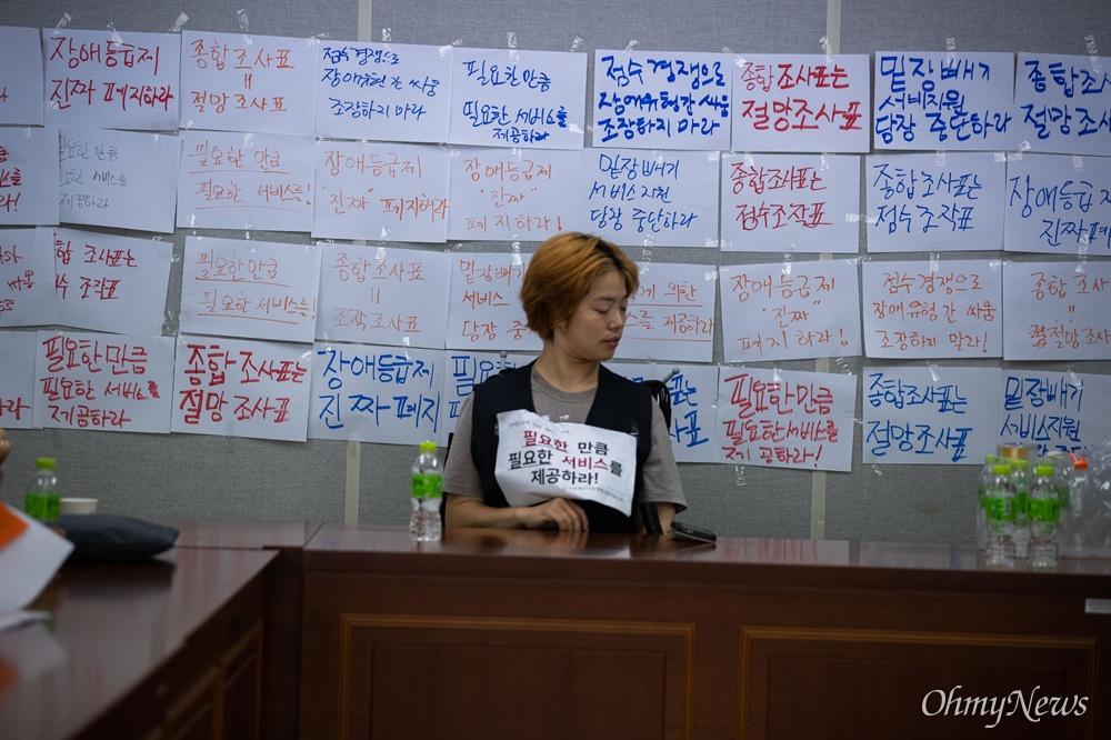 한국장애인자립생활센터협의회 회원이 14일 오전 서울 종로구 사회보장위원회에서 장애등급제 폐지를 앞두고 종합조사표 전면 수정을 요구하는 농성을 하고 있다. 종합조사표는 복건복지부에서 제시한 장애등급구분 대체 수단으로 장애인들의 수급범위를 결정하게 된다.