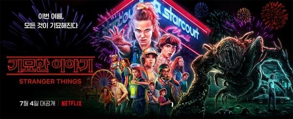 넷플릭스 <기묘한 이야기> 시즌3 포스터