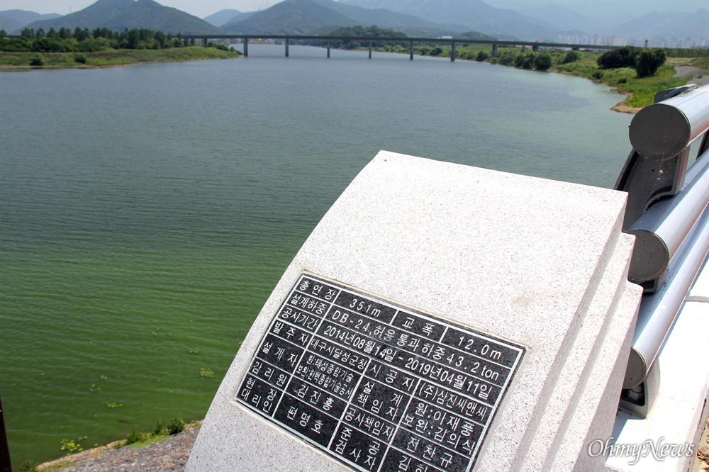 7월 6일 합천창녕보 상류로 경북 달성군 현풍면에 있는 낙동강 지천인 차천과 합류지점의 녹조.