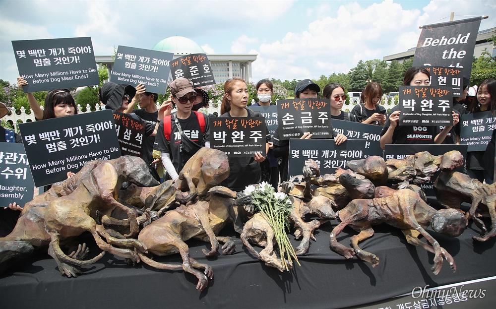 동물해방물결과 동물을위한마지막희망(LCA) 등 40여 개 동물보호단체 회원들이 12일 오전 서울 여의도 국회 앞에 모여 보신 문화에 희생된 개들을 추모하고 동물을 임의로 죽이는 행위를 원칙적으로 금지하는 법안 통과를 촉구하고 있다.
