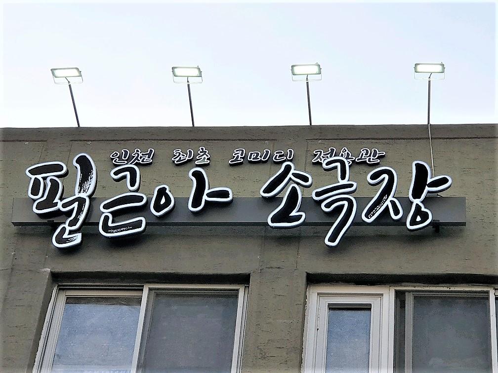 인천 최초 코미디 전용관 '필근아 소극장'.