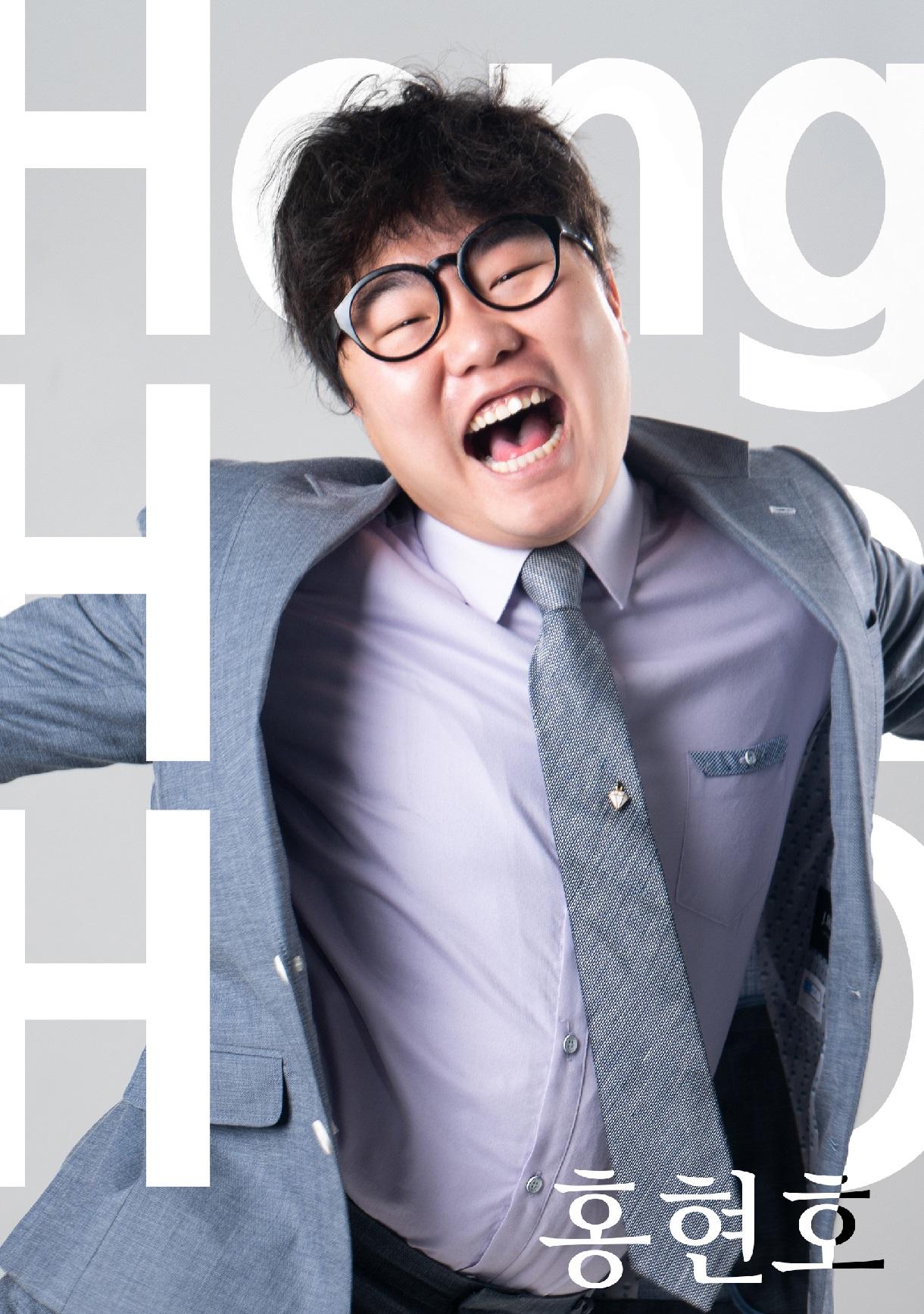 개그맨 홍현호씨.