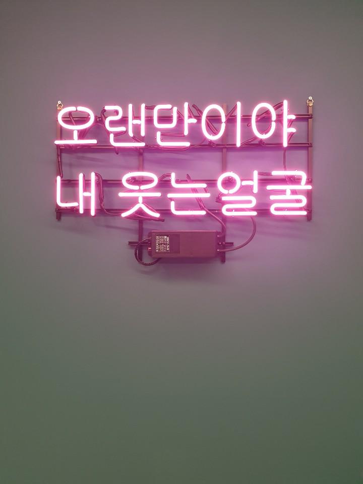 '필근아 소극장'은 인천 최초 코미디 전용관이다.