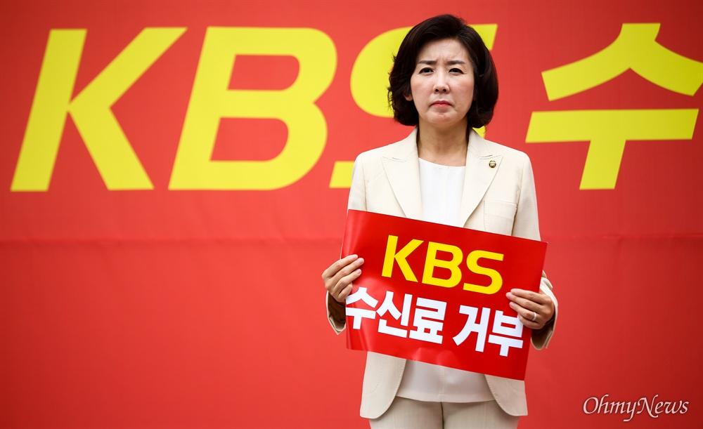 'KBS 수신료 거부' 피켓 든 나경원 자유한국당 나경원 원내대표가 25일 오전 여의도 국회의사당역 인근에서 열린 KBS 수신료 거부 운동 출정식에서 피켓을 들고 서 있다.