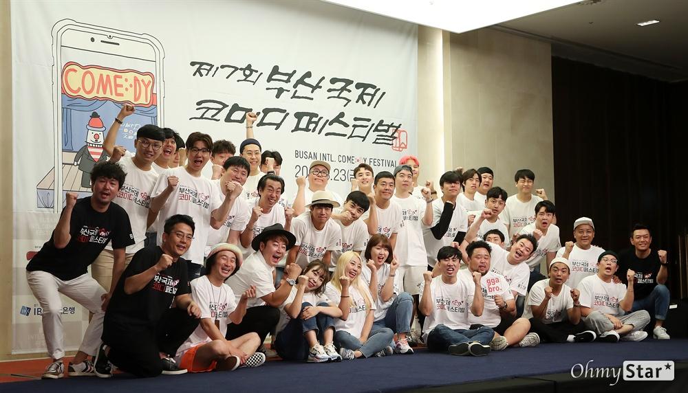 '부코페' 코미디 화이팅! 8일 오전 서울 상암동의 한 호텔에서 열린 제7회 <부산국제코미디페스티벌(BICF)> 기자회견에서 김준호 집행위원장 등 코미디언들이 화이팅을 외치며 포토타임을 갖고 있다. <부산국제코미디페스티벌>은 23일(금)부터 9월 1일(일)까지 11개국 40개팀(예정)이 참가한 가운데 부산 센텀시티 내 공연장 및 부산 주요 외부공연장에서 10일간 진행될 예정이다.