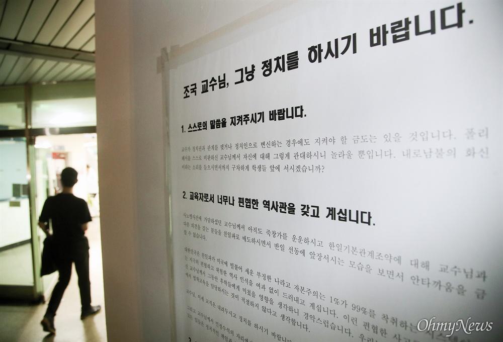 23일 오후 서울 관악구 서울대학교 학생회관 벽에 조국 법무부장관 후보자의 사퇴를 촉구하는 대자보가 붙어 있다.