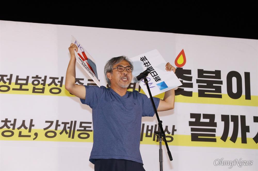 일본 전범기업 규탄하는 이태호 위원장 아베규탄시민행동 주최로 24일 오후 서울 광화문광장에서 열린 제6차 촛불문화제에서 이태호 시민사회단체연대회의 운영위원장이 일본 전범기업을 규탄하고 있다.