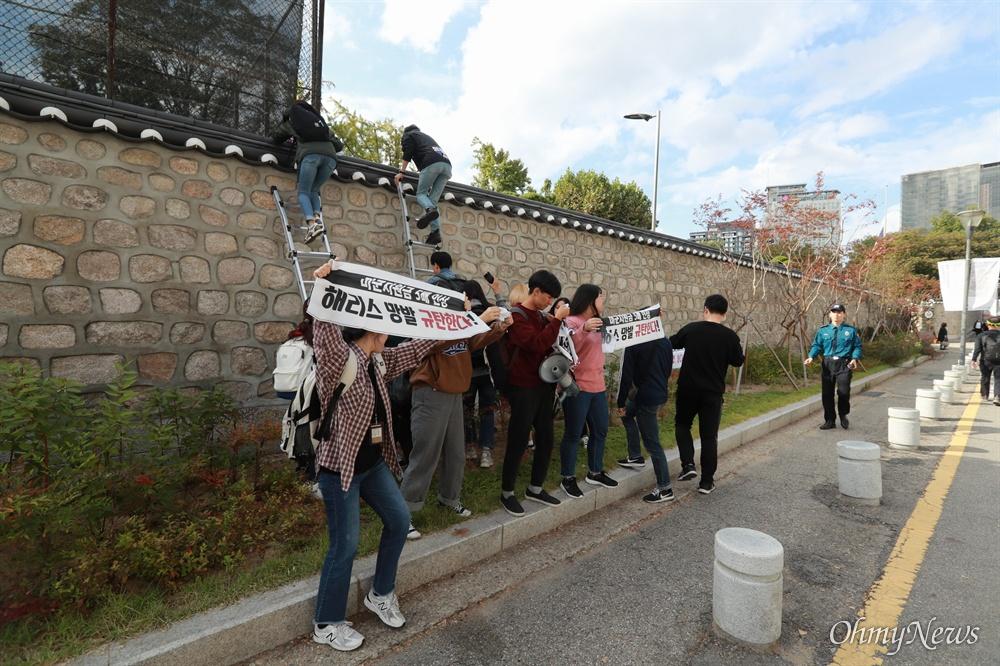 방위비 분담금 항의, 미대사관저 '월담' 기습시위 한국대학생진보연합 소속 대학생들이 과도한 주한미군 방위금 분담금(6조) 요구에 항의하며 18일 오후 서울 중구 덕수궁 뒤편 미대사관저 담장에 사다리를 놓고 넘어들어가는 기습 시위를 벌였다.