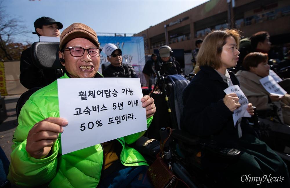 전국장애인차별철폐연대 회원들이 28일 오전 서울 서초구 고속버스터미널 경부선 광장에서 고속버스 휠체어탑승시범운영 관련 '13년 만의 시작, 고속버스 휠체어 눈물난다' 기자회견을 열고 있다.