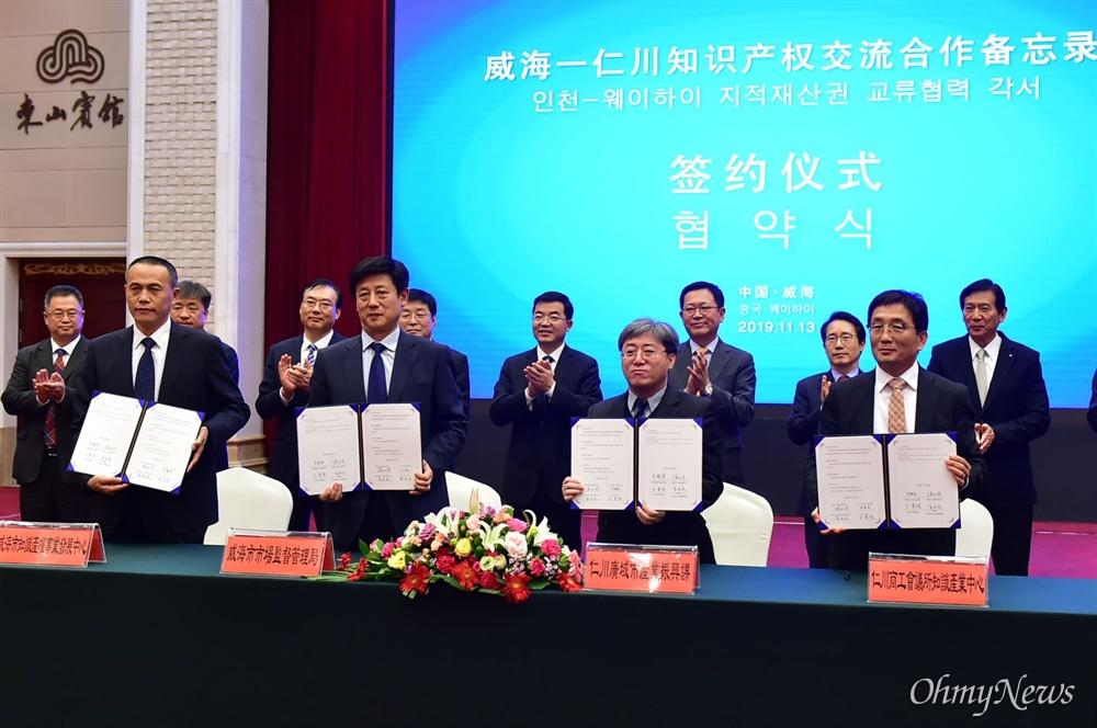 11월 13일 중국 웨이하이시 동산호텔에서 '인천시-웨이하이시 지식재산권 교류협력 비망록 체결'하고 있다.