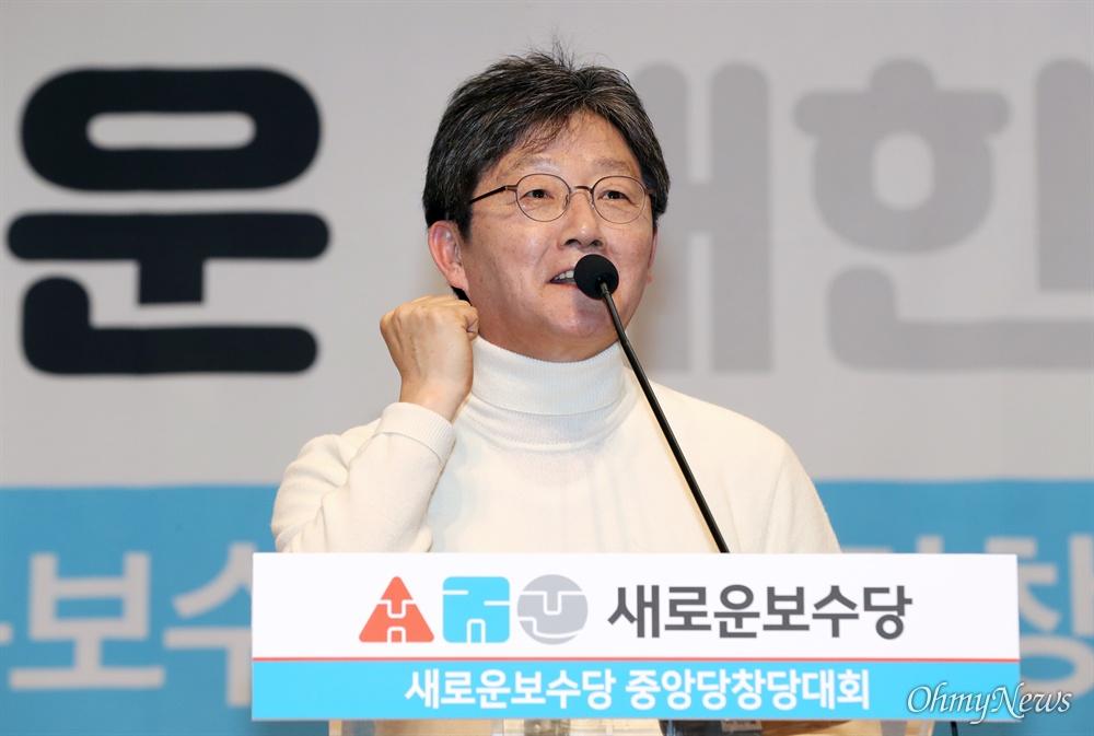 주먹 불끈 쥔 유승민...새로운보수당 창당 5일 오후 서울 여의도 국회 의원회관에서 열린 새로운보수당 중앙당 창당대회에서 유승민 인재영입위원장이 인사말 하고 있다.