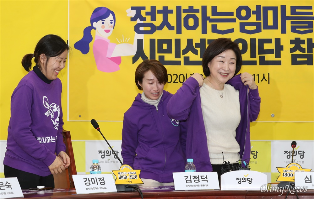 '정치하는 엄마들' 점퍼 입은 심상정 대표 정의당 심상정 대표가 5일 오전 서울 여의도 국회에서 열린 '정치하는 엄마들-정의당 시민선거인단 참여 협약식'에서 정치하는 엄마들 점퍼를 입고 있다.