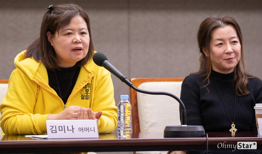 세월호 참사 유가족 김미나(왼쪽)씨가 18일 오전 서울 종로구 프레스센터에서 아카데미 단편다큐 수상 후보에 올랐던 '부재의기억'에 대한 귀국보고 간담회를 열고 당시 소감을 말하고 있다.