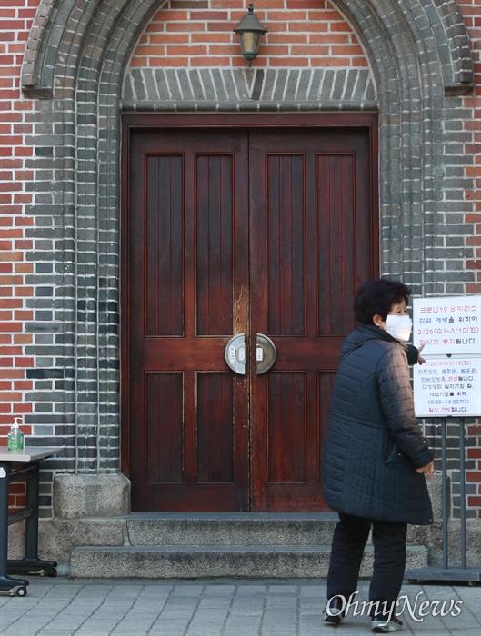 명동성당, '코로나19' 예방위해 189년만에 첫 미사 중단 '코로나19' 확산을 예방하기 위해 26일부터 3월 10일까지 미사 중단 조치가 내려진 서울 중구 명동성당의 26일 오후 모습. 명동성당 미사가 중단된 것은 189년만에 처음이다.