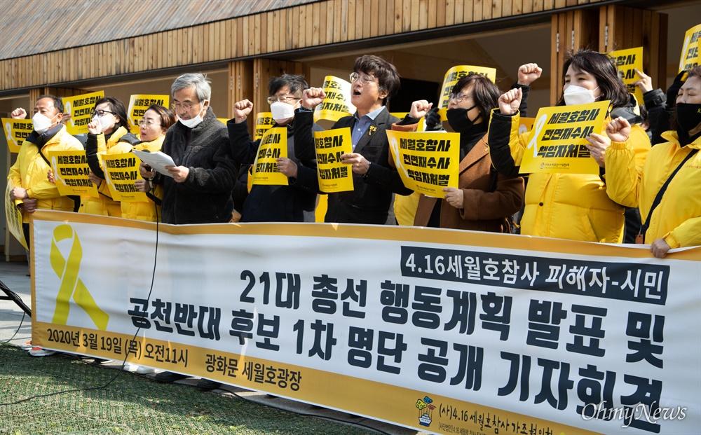 세월호참사 피해자, 공천반대 후보 18명 발표