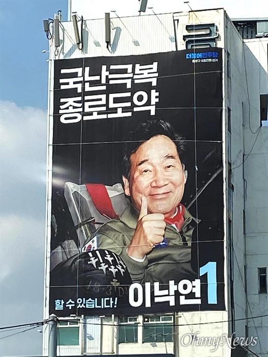 19일 오후 21대 총선 서울 종로구에 출마한 이낙연