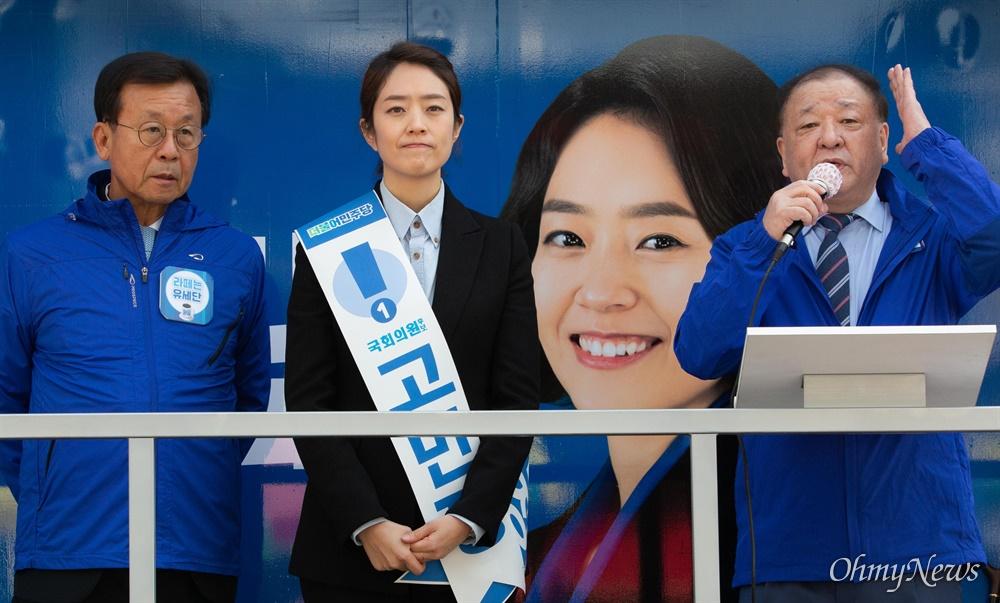 고민정 후보 지원하는 '라떼는 유세단'