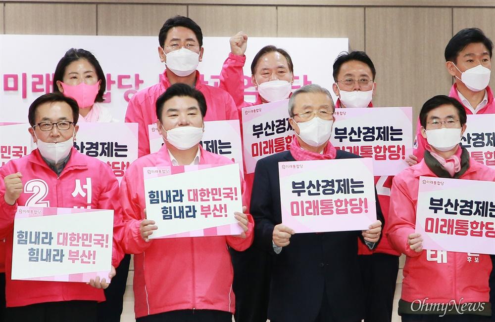 김종인 미래통합당 총괄선대위원장(오른쪽에서 두번째)과