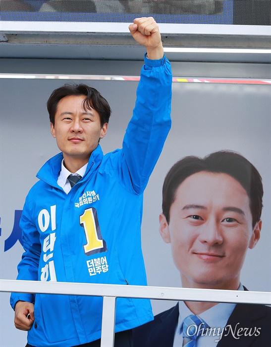 21대 총선 경기도 용인시정 더불어민주당 이탄희 후보가