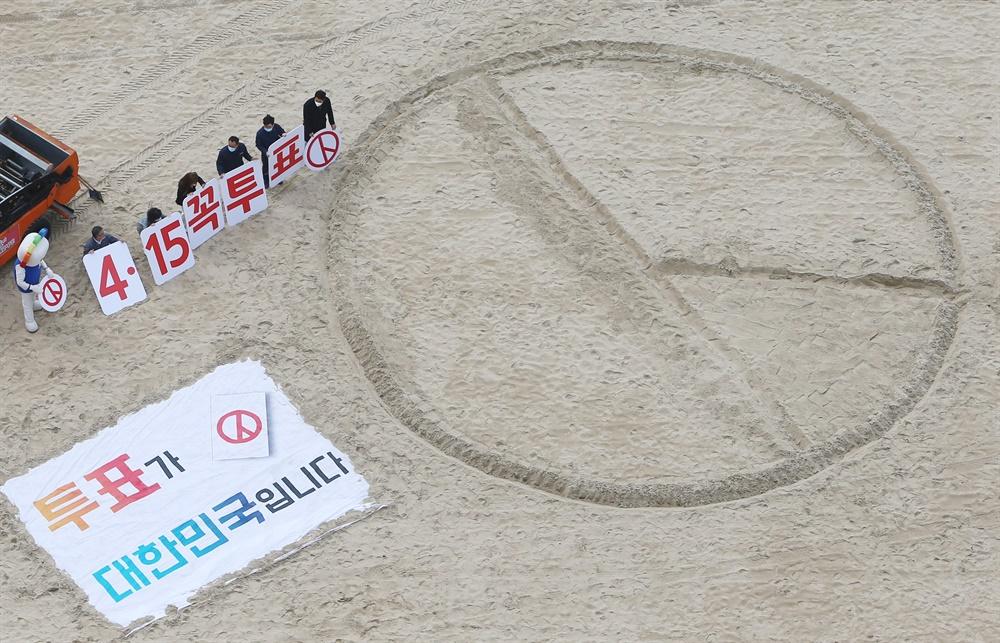 13일 오전 부산 해운대 해수욕장 백사장에서 선거관리위