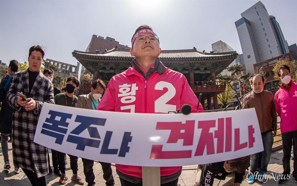 종로에 출마한 미래통합당 황교안 후보가 14일 오전 서울 종로구 보신각에서 기자회견을 열고 지지를 호소하고 있다.
