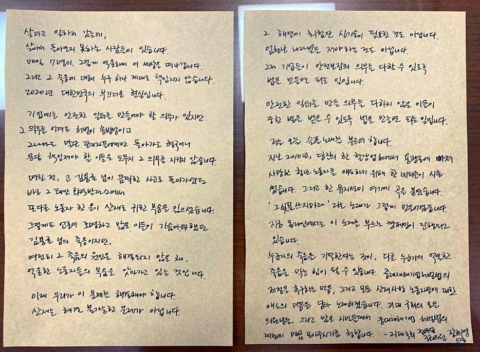 중대재해기업처벌법 제정.통과를 촉구하며 장혜영 정의당 국회의원이 쓴 손편지