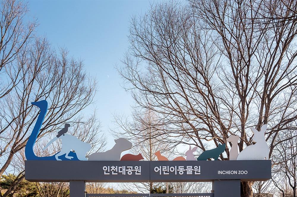 인천대공원 어린이동물원