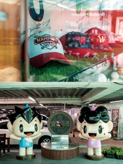 신기시장 입구의 '야구박물관'과 엽전 모양을 본뜬 시장 화폐 '신기통보'