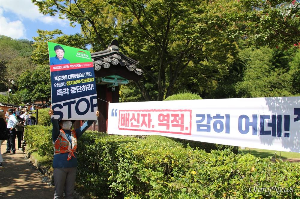 유승민 국민의힘 대선 경선후보사 19일 낮 박정희 전 대통령 생가를 찾은 가운데 우리공화당 한 당원이 피켓을 들고 서 있다.