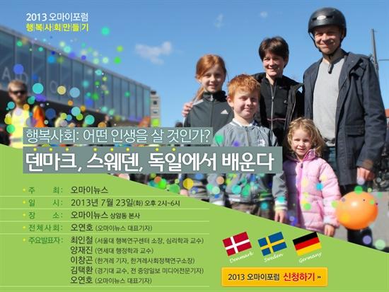덴마크 웨이터가 한국 의사보다 행복한 이유