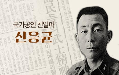 대한민국 포병의 아버지? 그는 일제에 충성한 일본군 장교였다