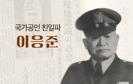 """""""천황에게 충성을"""" 외치던 이가 '대한민국 군인의 아버지'?"""