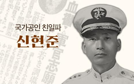 '광복군'으로 신분 바꿔 박정희와 함께 돌아온 만주군 장교