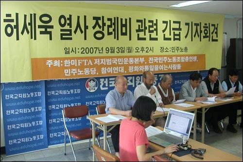 3일 오후 서울 영등포구 민주노총 사무실에서 '허세욱 열사 장례비 관련 긴급 기자회견'이 열렸다.
