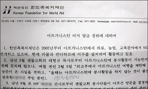 한민족복지재단이 밝힌 샘물교회 단기선교팀의 아프가니스탄 비자 발급 경위
