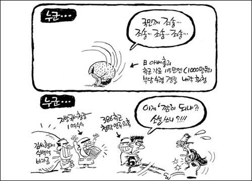 <조선일보> 9월5일자 '조선만평'.