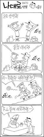 <동아일보> 9월6일자 '나대로 선생'.