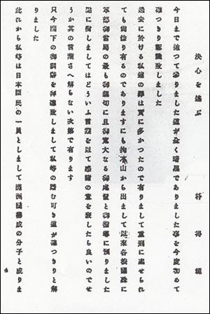 박득범이 작성한 <결심을 말한다>. 박득범은 일본 천황과 만주국 황제에게 충성을 맹세했다.