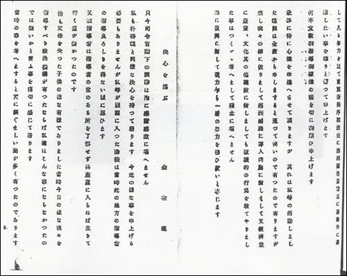 """김재범의 <결심을 말한다>. 김재범과 김백산은 """"천황전하의 광대무변(廣大無邊)한 은덕과 황은(皇恩)에 보답하고자 생명을 바쳐 치안숙정(治安肅正)에 공헌을 하겠다""""고 다짐했다."""