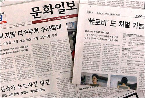 문화일보는 9월 13일자에 신정아씨의 누드사진이 여러장 발견됐다며 이를 입수에 3면에 게재했다.