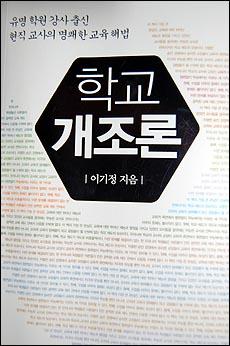 이기정의 <학교 개조론>
