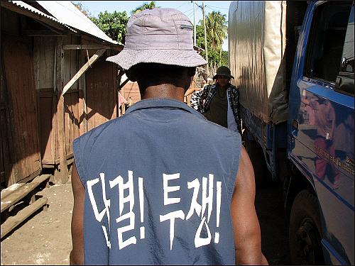 마다가스카르에서도 단결 투쟁?