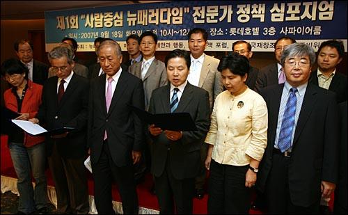 18일 오전 서울 소공동 롯데호텔에서 열린 '제1회 사람중심 뉴패러다임 전문가 정책 심포지엄'에서 대학교수 149명이 참여한 문국현 후보 지지 선언문이 발표되고 있다.