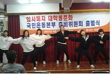 이화여고 댄스 동아리 학생들의 축하 공연
