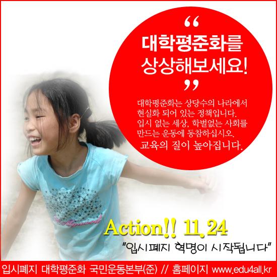 11월 24일, 범국민대회를 알리는 포스터